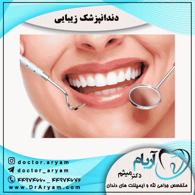 دندانپزشک-زیبایی