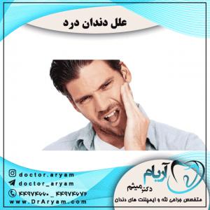 علل دندان درد