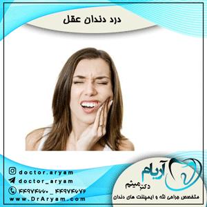 درد-دندان-عقل