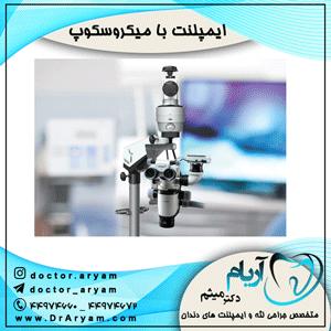 ایمپلنت با میکروسکوپ