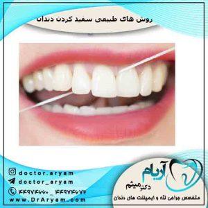 مالیدن روغن بر روی دندان ها