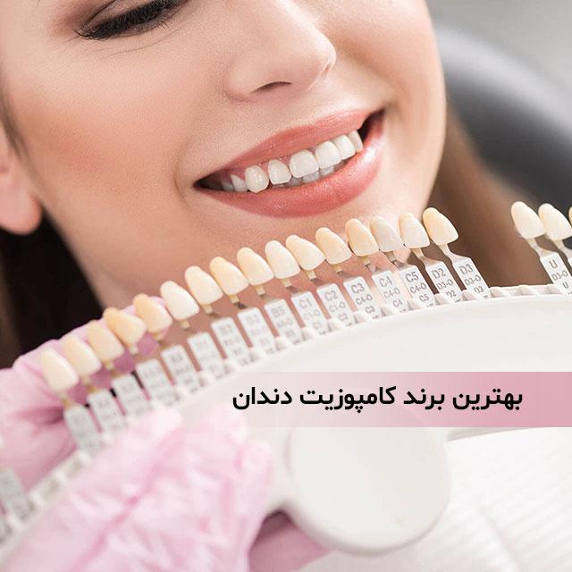 برند کامپوزیت دندان