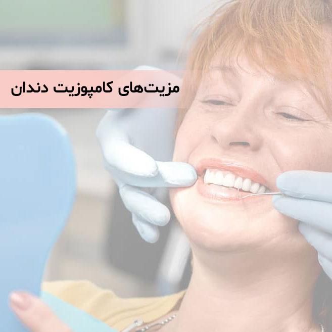 پرکننده ی دندان